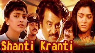 getlinkyoutube.com-Shanti Kranti  | Full Movie | Nattuku Oru Nallavan | Rajnikanth | Juhi Chawla | Hindi Dubbed Movie