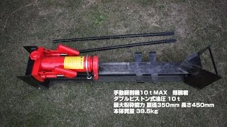 getlinkyoutube.com-手動式薪割り機 剛腕君 10t wood splitter