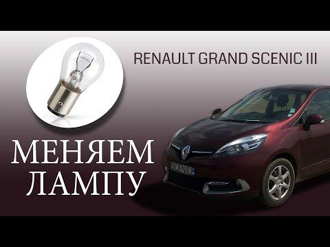 Как снять задний фонарь на Renault Grand Scenic 3 (замена лампы стоп сигнала).