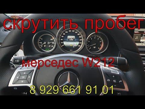Скрутить пробег Мерседес E класса W212 2013г.в., без снятия приборной панели, через разъем OBD