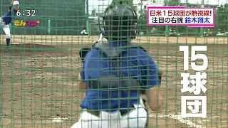 getlinkyoutube.com-日米15球団が熱視線!  注目の右腕 鈴木翔太