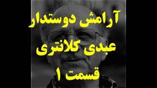 getlinkyoutube.com-تاریخ فلسفه در اسلام - عبدی کلانتری  آرامش دوستدار قسمت ۱