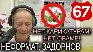 getlinkyoutube.com-Неформат 67. Нет карикатурам на пророка! Нет Обаме! Нет кризису! Михаил Задорнов, 23.01.2015