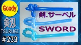 getlinkyoutube.com-Sword balloon  剣(サーベル)を作ろう! 【かねさんのバルーンアート】