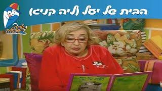 getlinkyoutube.com-הבית של יעל (ליה קניג) - סיפורים לילדים בהופ! ילדות ישראלית