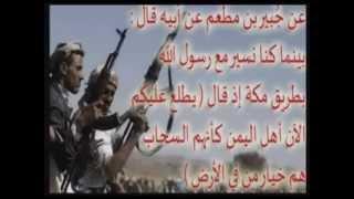 getlinkyoutube.com-زامل يمني قوة ضد السعودية العميلة لاتلعبو مع الاسود يا ال سعود youtube