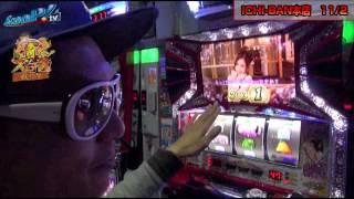 getlinkyoutube.com-【ScooP!tv】真・スロ番〜秋の陣〜 vol.53 【ICHI-BAN本店】