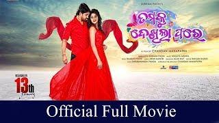 Tamaku Dekhila Pare !! New Odia Movie 2017 !! Full Movie width=