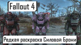 getlinkyoutube.com-Fallout 4   Редкая раскраска Силовой Брони