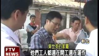 getlinkyoutube.com-皮革廠沼氣中毒 死亡增至4人-民視新聞