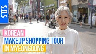 getlinkyoutube.com-SOS: Korean Makeup Shopping Tour ♥ Best Sellers, Tips & Interviews! 미즈뮤즈와 함께하는 명동 화장품 쇼핑 | MEEJMUSE