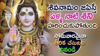 Shiva Panchakshara Stotram | Lord Shiva Telugu Devotional Songs | PicsarTV News