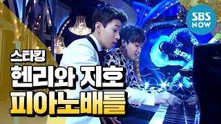 getlinkyoutube.com-SBS [스타킹] - 헨리와 지호가 만드는 영화 속 한장면, 피아노 배틀