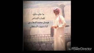 getlinkyoutube.com-ما غاب ذكره كلمات فيصل محمد الدهاسي أداء صوت السلطان