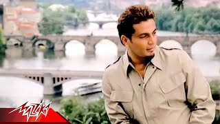 getlinkyoutube.com-Tamally Maak - Amr Diab تملى معاك - عمرو دياب