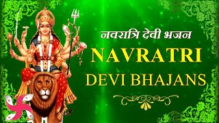 NAVRATRI SPECIAL BHAJAN 2019   MAA AMBE SONGS   DURGA PUJA GEET