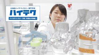 getlinkyoutube.com-実験を仕事に!~卒業生の活躍~北海道ハイテクノロジー専門学校バイオテクノロジー学科