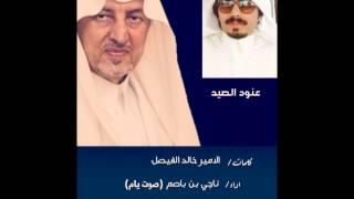 ناجي بن باصم عنود الصيد كلمات الامير خالد الفيصل
