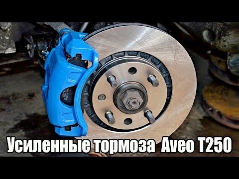 Усиленные тормоза AVEO Т250/с 236 на 256мм