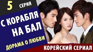 getlinkyoutube.com-С КОРАБЛЯ НА БАЛ ►  5 Серия  Корейские сериалы на русском корейские дорамы новинки