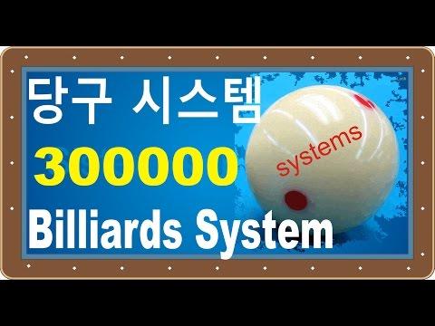 당구 레슨 - Billiards Lesson 300000, parte 1 and more lessons