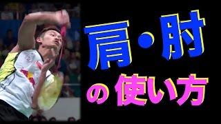 getlinkyoutube.com-世界最高バドミントン リンダン スマッシュスイング肘、肩、逆手の巧みな使い方 右利きイメージ・トレーニング用