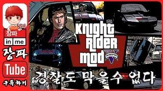 getlinkyoutube.com-GTA5:차량미니건모드 Knight Rider Mod 2화 - by장파