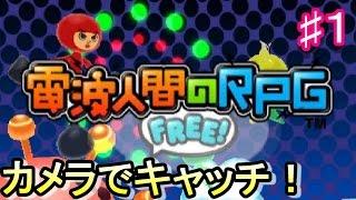 getlinkyoutube.com-【カメラ機能で仲間をキャッチ!】電波人間のRPG FREE!♯1