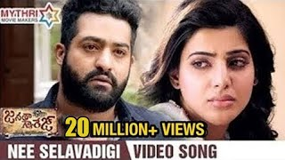 Nee Selavadigi Full Video Song   Janatha Garage Telugu Movie Video Song   Jr NTR   Samantha