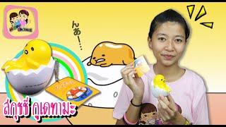 getlinkyoutube.com-สกุชชี่ไข่กูเดทามะ พี่ฟิล์ม น้องฟิวส์ Happy Channel