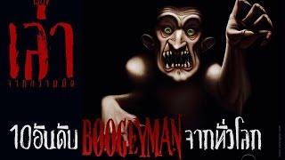 getlinkyoutube.com-10 อันดับปีศาจ บูกี้ เเมน Boogeyman จากทั่วโลก | เรื่องเล่าจากความมืด Ep:3