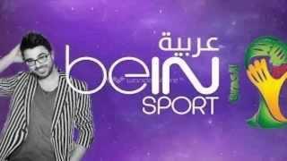 getlinkyoutube.com-اغنية كأس العالم بي ان سبورت 2014 احمد شوقي