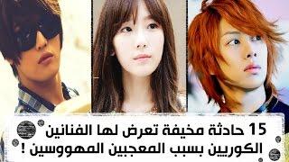 getlinkyoutube.com-15 حادثة مخيفة تعرض لها الفنانين الكوريين بسبب المعجبين المهووسين!