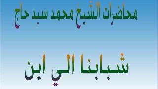 getlinkyoutube.com-الشيخ محمد سيد حاج شبابنا الي اين لتحميل المادة mp3 بالدسكربشن