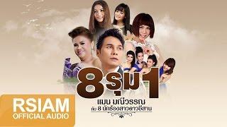 getlinkyoutube.com-8 รุม 1 แมน มณีวรรณ อาร์ สยาม กับ 8 นักร้องสาวดาวอีสาน [Official Music Long Play]