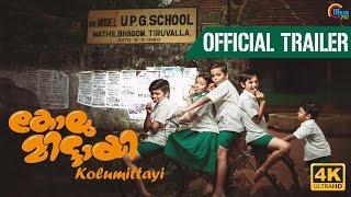Kolumittayi Official Trailer | Master Gourav Menon, Baby Meenakshi | 4K | Malayalam Movie