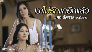 getlinkyoutube.com-เขาไม่รักแกอีกแล้ว - แคท รัตกาล อาร์ สยาม [Official MV]