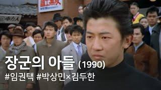 getlinkyoutube.com-장군의 아들 The General's Son (1990)