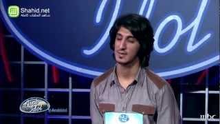 getlinkyoutube.com-Arab Idol - تجارب الاداء -عبدالله البلوشي