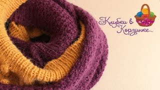 Снуд двухцветный. Вязание спицами. #KVK