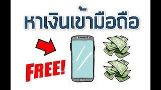 getlinkyoutube.com-วิธีโกงเงินมือถือ ฟรีๆ ใช้ได้ 10000000000000000000