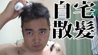 getlinkyoutube.com-散髪代ケチって一人でバリカンに挑戦した結果・・・・・