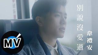 getlinkyoutube.com-韋禮安 Weibird Wei - 別說沒愛過 Dont' Say (官方版MV) - 電視劇「致,第三者」片尾曲