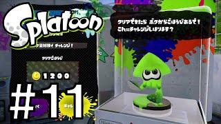 getlinkyoutube.com-Splatoon(スプラトゥーン) amiiboチャレンジ:イカ 11 「秘密のとうめいストリート(インク量制限)」