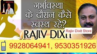 getlinkyoutube.com-Rajiv Dixit Pregnancy and gaumata
