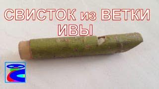 getlinkyoutube.com-Как сделать свисток из дерева.