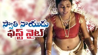 Swathi Naidu First Night Romance with Husband | Desi Hot Aunty | Mallu Aunty | Last