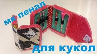 getlinkyoutube.com-Как сделать пенал для кукол Монстр Хай/How to make a pencil case for dolls Monster High