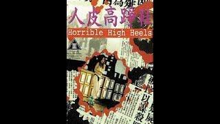 getlinkyoutube.com-Horrible High Heels | Full Movie