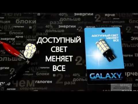 Свечение светодиода Galaxy P21-5W 3157 27SMD